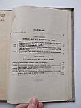1939. Основы физики Земли. Акад.П.П.Лазарев., фото 8