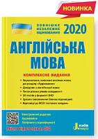 АНГЛІЙСЬКА МОВА. КОМПЛЕКСНЕ ВИДАННЯ. ЗНО 2020