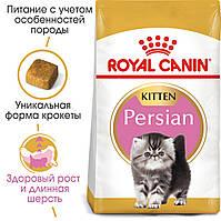 Royal Canin Kitten Persian 2кг-корм для перських кошенят