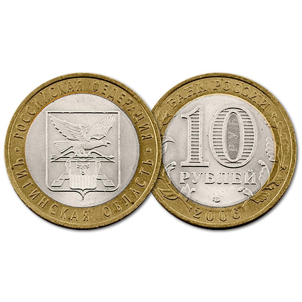 10 рублів 2006 рік. РФ. Читинська область.