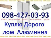 Куплю лом Алюминия Киев 098-427-03-93 Сдать лом Алюминия лом Меди лом Бронзы Магний