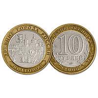 10 рублів 2006 рік. Стародавні міста. Білгород