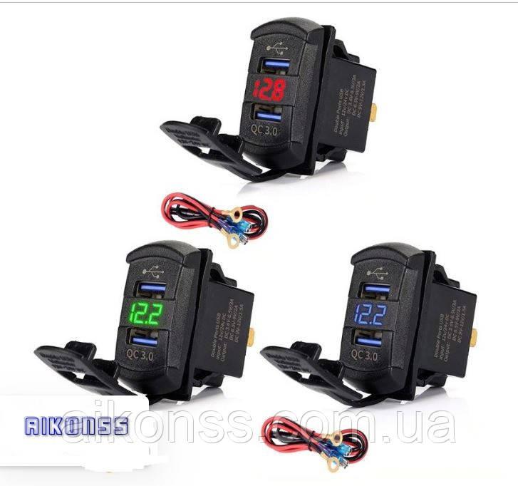 USB быстрое зарядное QC 3,0 / AFC 12V/ FCP 9.0V врезная 12-24в 18 Вт/3A с вольтметром влагостойкое  авто мото