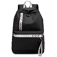Рюкзак городской молодежный Off White черно белыми вставками