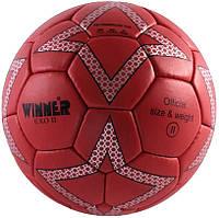 Гандбольный мяч Winner Exo