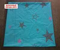 Наволочка бязь 50х50 - Бирюзовые звезды, верх