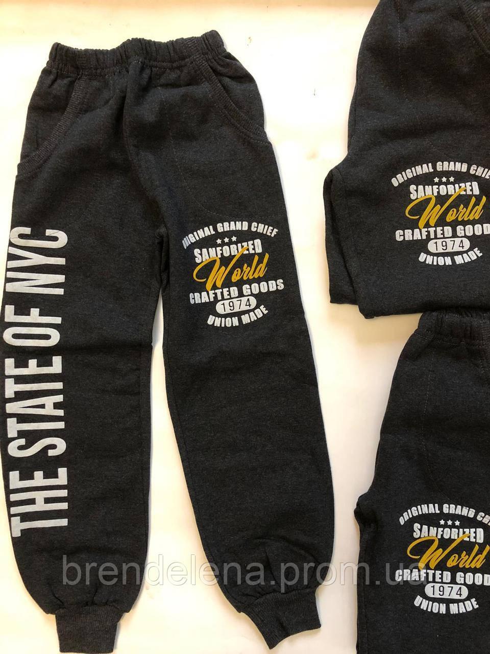 Спортивные штаны на мальчика  ФЛИС! 6-10 лет (рост 116-134)