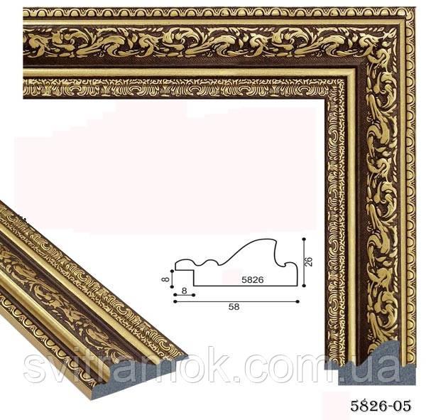 Рамка для картин з багету СР 5826-05