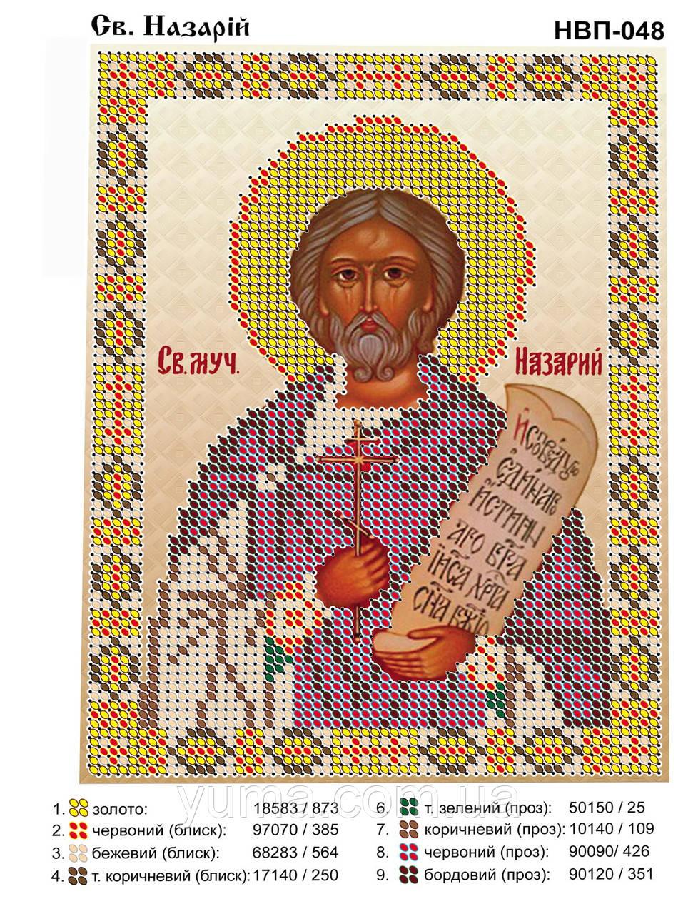 Св. Назарий