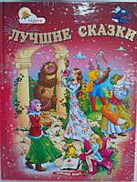 """Пегас А5 """"Лучшие сказки"""" (Рус), фото 1"""