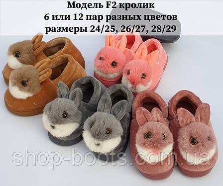 Підліткові тапочки оптом. 24-29 рр. Модель тапочок F2 кролик, фото 2