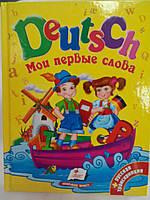 """Пегас А5 """"Мои первые слова. Deutsch"""" (Рус), фото 1"""