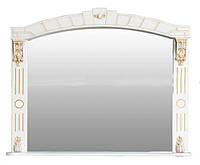 Зеркало Атолл Александрия 100 (слоновая кость, золото), 1055х140х880 мм, фото 1