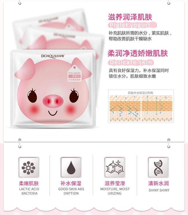 BIOAQUA Yogurt Pig Mask