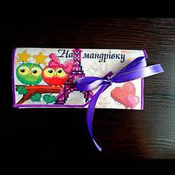 """Подарунковий конверт - """"На мандрівку"""" (укр.яз)"""