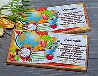 Шоколадка З Днем Вчителя, фото 1