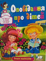 """Пегас А5 """"Оповідання про дітей"""" (Укр), фото 1"""