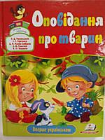 """Пегас А5 """"Оповідання про тварин"""" (Укр), фото 1"""