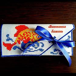"""Подарунковий конверт - """"Виконання бажань"""" (укр.яз)"""