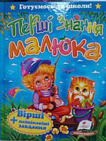 """Пегас А5 """"Перші знання малюка"""" (Укр), фото 1"""