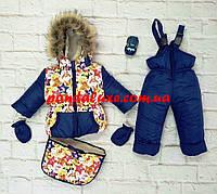 Зимний костюм тройка комбинезон трансформер на овчине для мальчика до 2-х лет