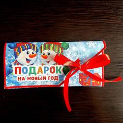 """Подарунковий конверт - """"Подарунок на Новий рік"""" (рос.яз.)"""