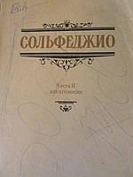 Калмыков Б., Фридкин Г. Сольфеджио. ч.1, 2, Одноголосие. двухголосие.