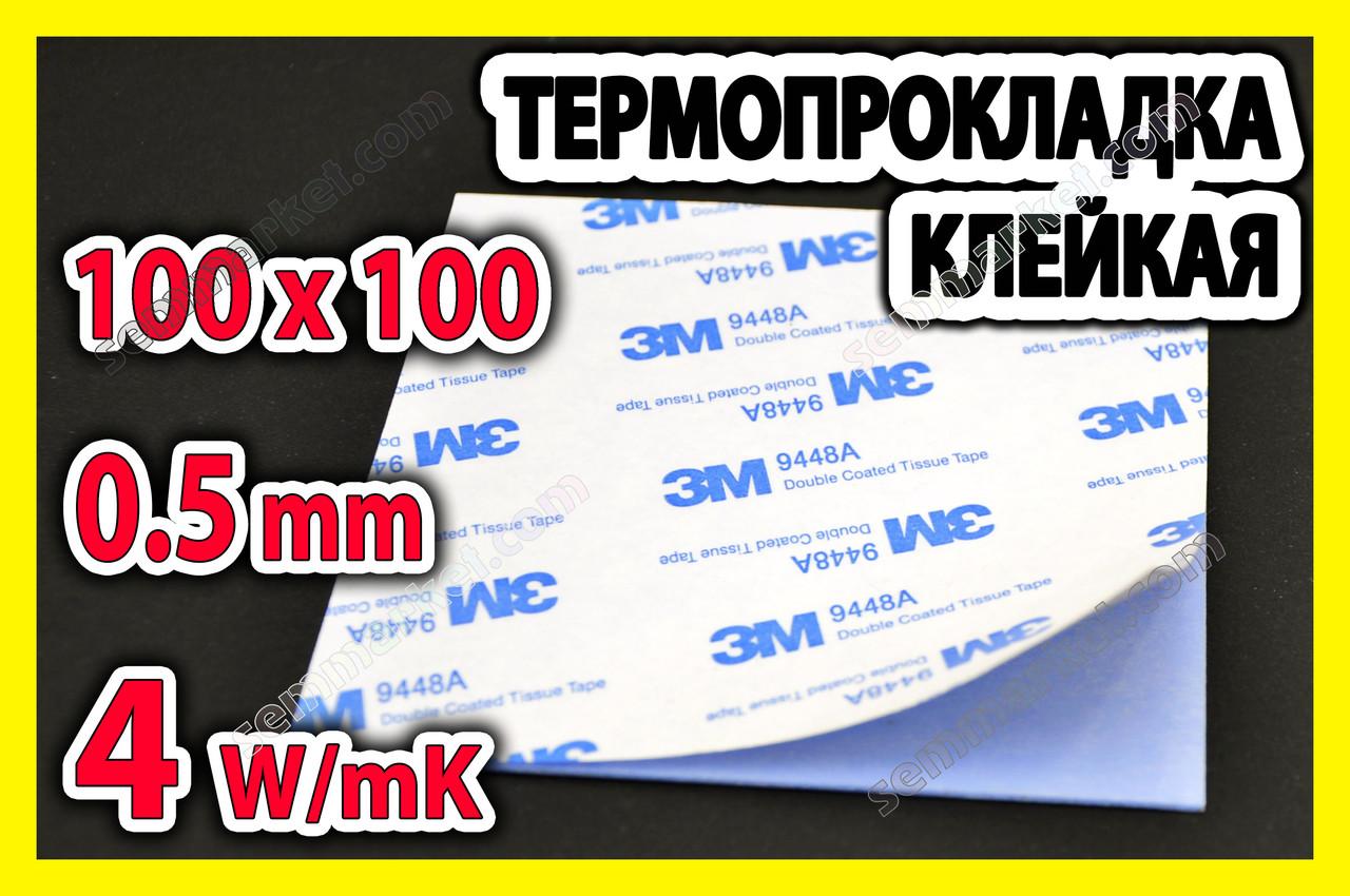 Термопрокладка 3K400 KL10 клейкая 0.5мм 100x100 4W синяя клеящаяся липкая термоинтерфейс с клеем