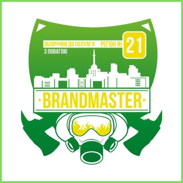 Брандмастер