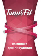 Tonus Fit (Тонус Фит) - Комплекс для похудения. Оригинал. Гарантия качества.