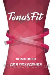 Tonus Fit (Тонус Фіт) - Комплекс для схуднення. Оригінал. Гарантія якості.