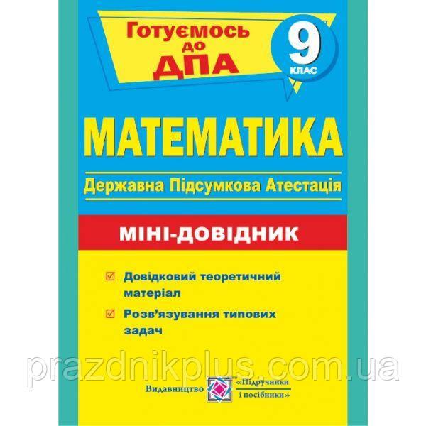 ДПА 9 класс. Мини-справочник по математике