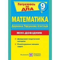 ДПА 9 класс. Мини-справочник по математике, фото 1
