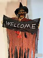 Нежить декорации на Хэллоуин Halloween смерть призрак 113*42 см