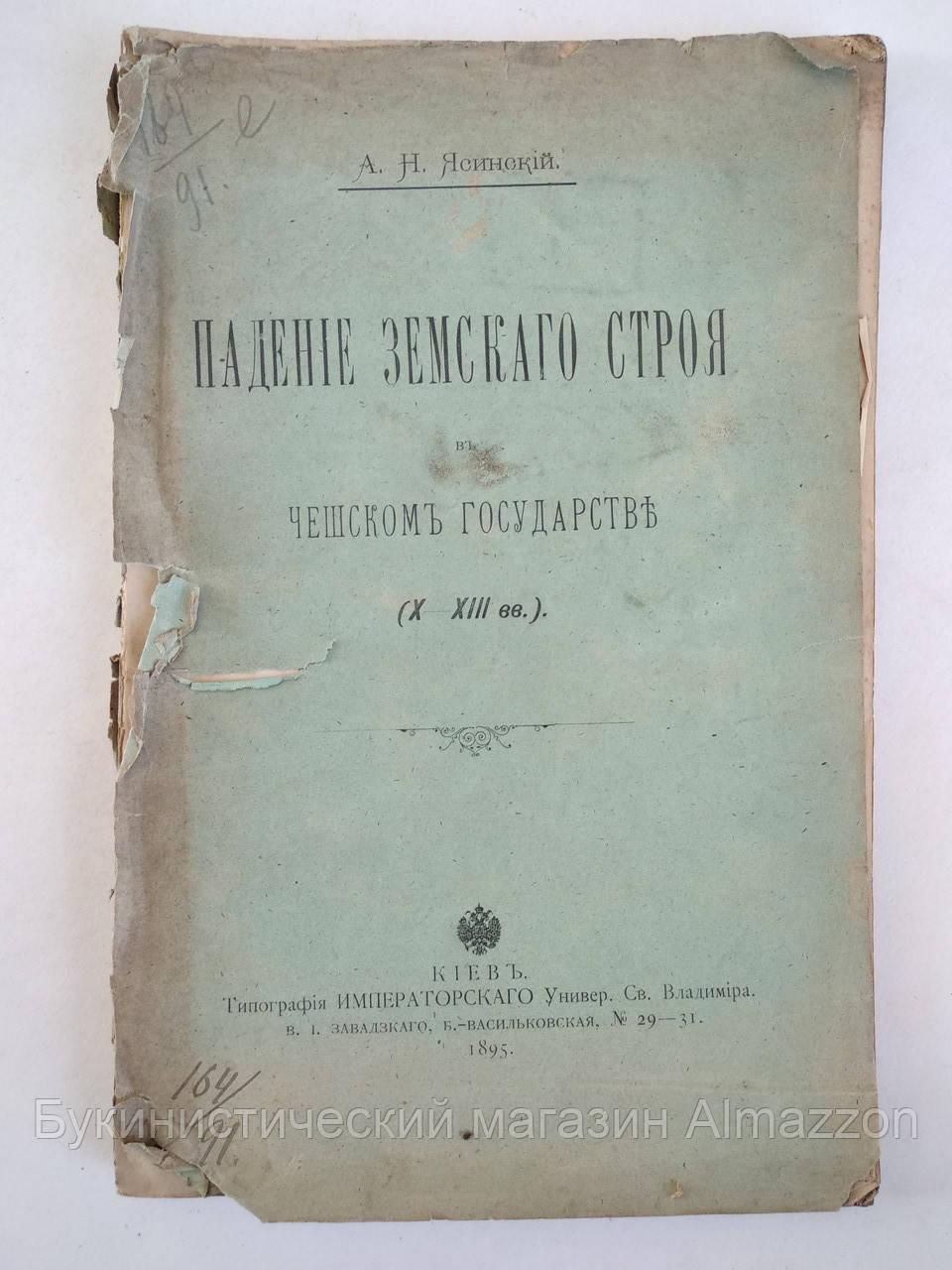 1895 Падение земского строя в Чешском государстве А.Ясинский. Дарственная надпись от автора Деревицкому
