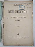 1895 Падение земского строя в Чешском государстве А.Ясинский. Дарственная надпись от автора Деревицкому, фото 2