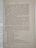 1895 Падение земского строя в Чешском государстве А.Ясинский. Дарственная надпись от автора Деревицкому, фото 7