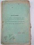 1895 Падение земского строя в Чешском государстве А.Ясинский. Дарственная надпись от автора Деревицкому, фото 10