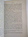 1895 Падение земского строя в Чешском государстве А.Ясинский. Дарственная надпись от автора Деревицкому, фото 9