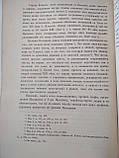 1895 Падение земского строя в Чешском государстве А.Ясинский. Дарственная надпись от автора Деревицкому, фото 8