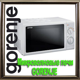 Микроволновые печи GORENJE