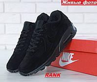 Кроссовки мужские зимние Nike Air Max 90 VT  в стиле Найк Аир Макс 90 с мехом черные