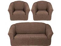 Набор чехлов для мебели диван+2 кресла БЕЗ РЮША, шоколад