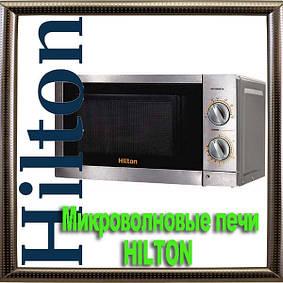 Микроволновые печи HILTON