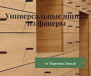 Универсальные ящики из фанеры от Мартина Зекели