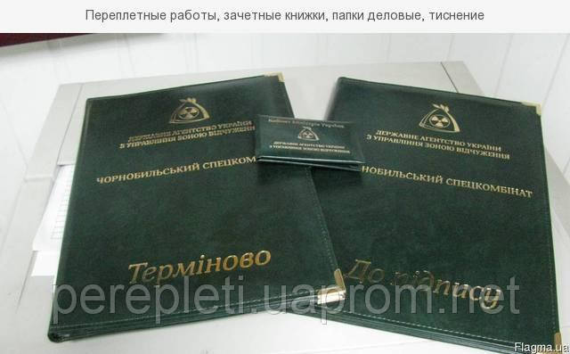 Папки и удостоверения с логотипом. Скидки на нанесение 25%