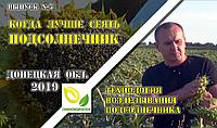 Технология выращивания подсолнечника в Донецкой области. Товарный посев гибрида Обрион.