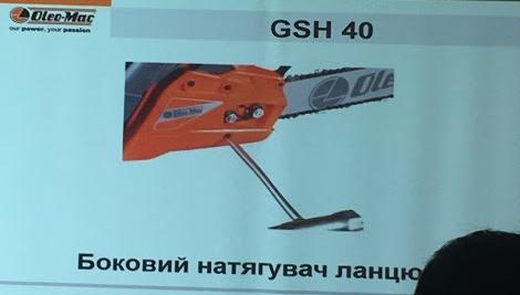 Бензопила Oleo-Mac GSH 40