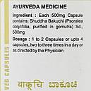 Бакучи капсулы (Bakuchi Capsules, SDM), 40 капсул - кожные проблемы, Премиум Аюрведа, фото 3
