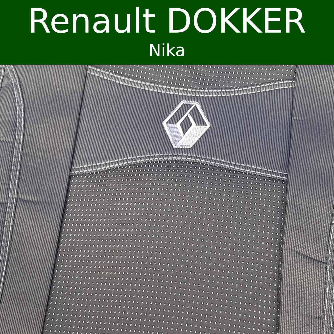 Чехлы на сиденья для Renault Dokker (Nika)